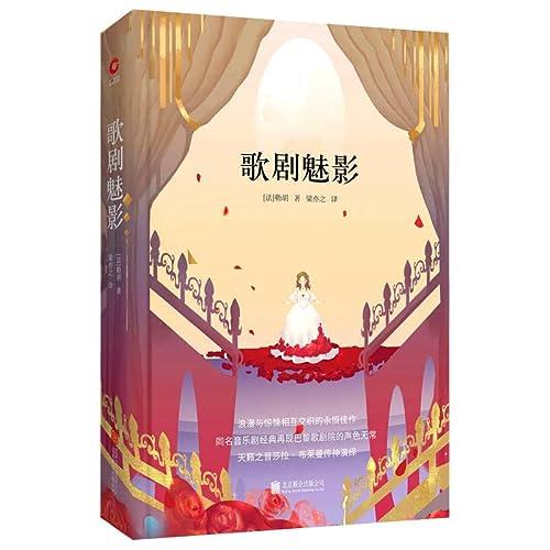 Le Fantme de LOpra(Chinese Edition): KA SI DUN LE HU