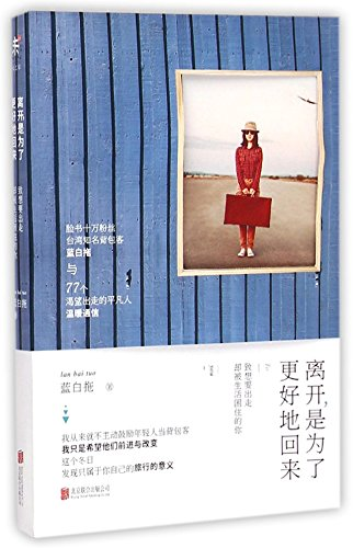 9787550241985: To Leave is to Get A Better Comeback (Chinese Edition)