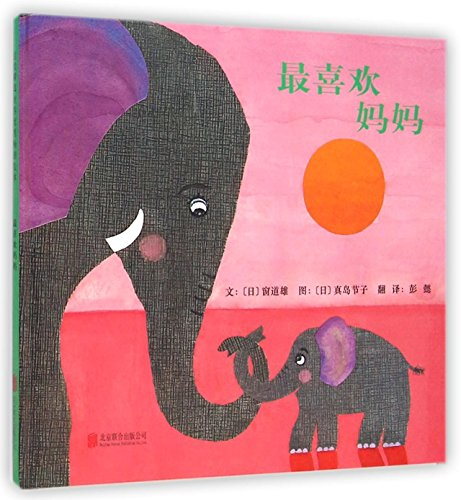 9787550243255: I Like Mom Most (Hardcover) (Chinese Edition)