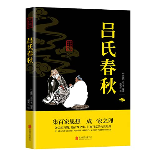 Annals (Chinese Sinology classic essence of classic: ZHAN GUO )