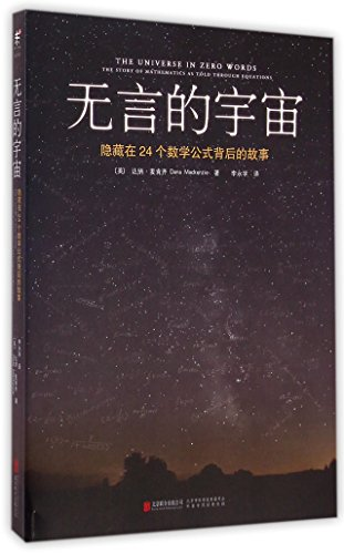 9787550244658: The Universe in Zero Words:the Story of Mathematics As Told Through Equations (Chinese Edition)