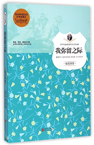 9787550244948: As I Lay Dying (Chinese Edition)
