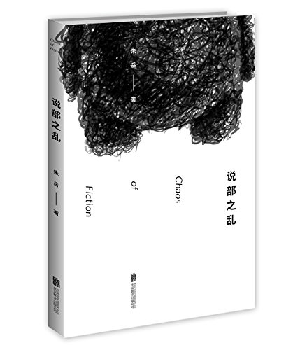 9787550245785: Chaos of Fiction (Chinese Edition)