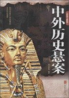 9787550246027: Chinese and foreign outstanding historical issues (color the whole solution Version)(Chinese Edition)