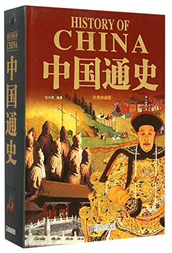 9787550247130: General History of China (Classic Collective Edition) (Hardcover) (Chinese Edition)