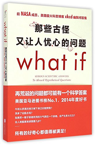 9787550248083: What If ?: Serious Scientific Answers to Absurd Hypothetical Questions (Chinese Edition)
