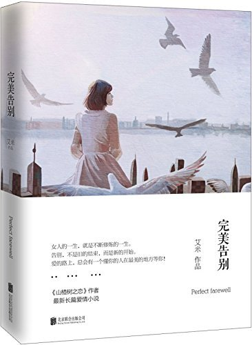 9787550248618: Perfect Farewell (Chinese Edition)