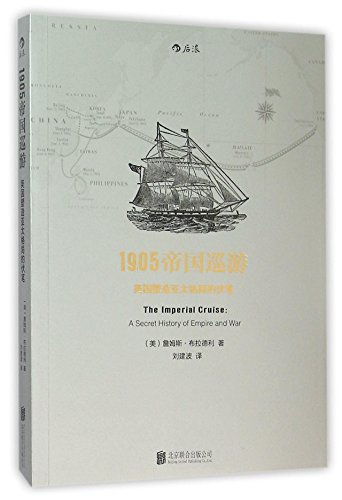 9787550251205: The Imperial Cruise: A Secret History of Empire and War (Chinese Edition)
