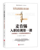 9787550251250: McKinsey orientation Lesson 1: Let a new job last a lifetime logical thinking(Chinese Edition)