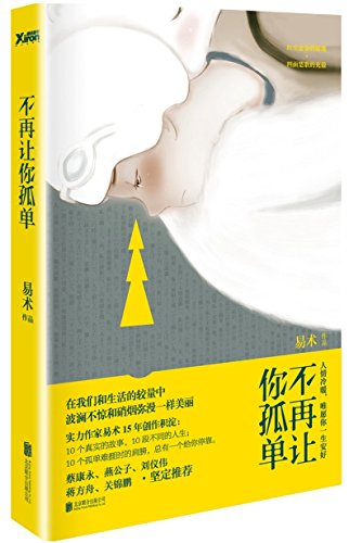 9787550252516: Never Let You Alone (Chinese Edition)