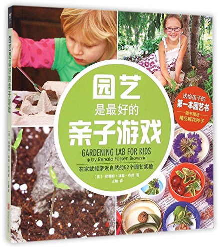 9787550254374: Gardening Lab for Kids (Chinese Edition)