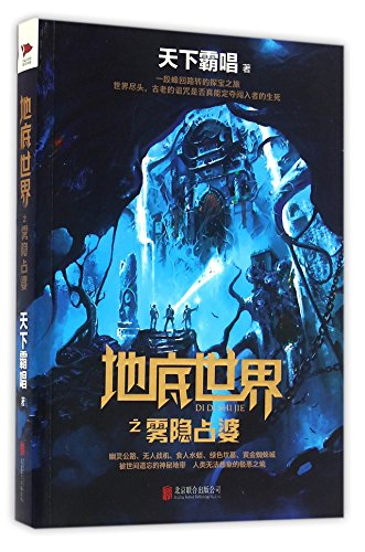 9787550254503: The Underworld: Champa in the Fog (Chinese Edition)