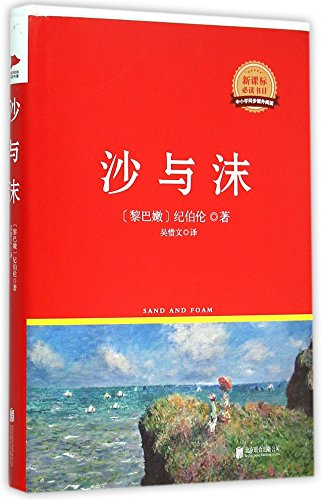 9787550259164: Sand and Foam (Hardcover) (English and Chinese Edition)
