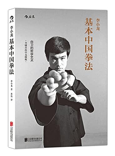 9787550262614: 李小龙基本中国拳法