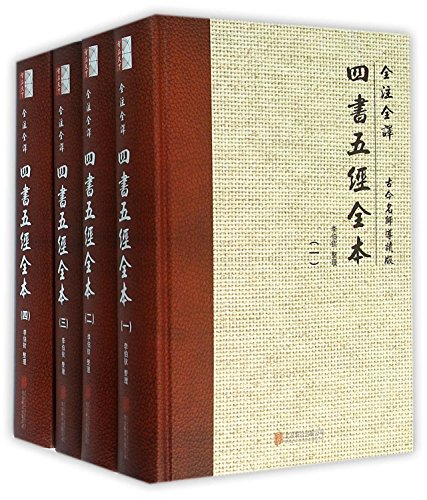 9787550263925: 四书五经全本(全注全译古今名师导读版共4册)(精)