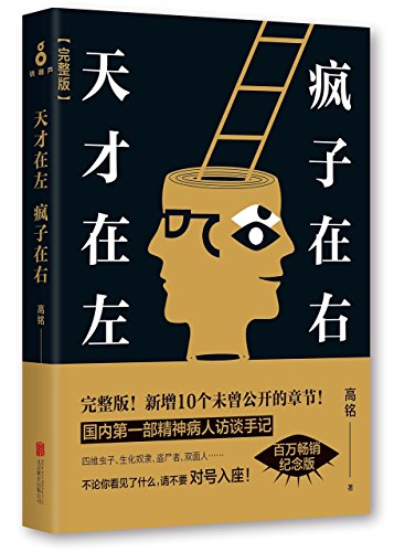9787550263932: Genius or Psychotic (Chinese Edition)
