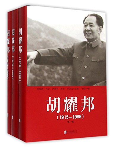 9787550264045: Hu Yaobang (1915-1989 of 3 Volumes) (Chinese Edition)