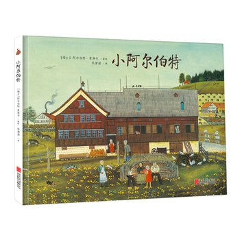 9787550265042: Little Albert: a film about the Swiss painter Albert Bertman Zell childhood rural life biographical picture book(Chinese Edition)