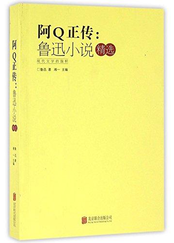 9787550265868 The True Story Of Ah Q Selected Novels Of Lu Xun