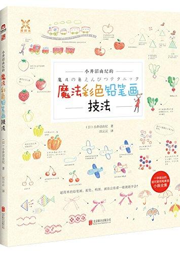 9787550266483: 小井沼由纪的魔法彩色铅笔画技法