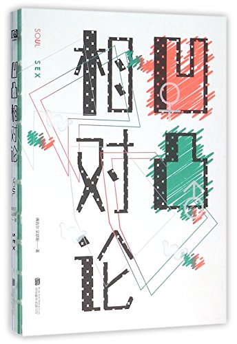 9787550268098: Soul and Sex (Chinese Edition)