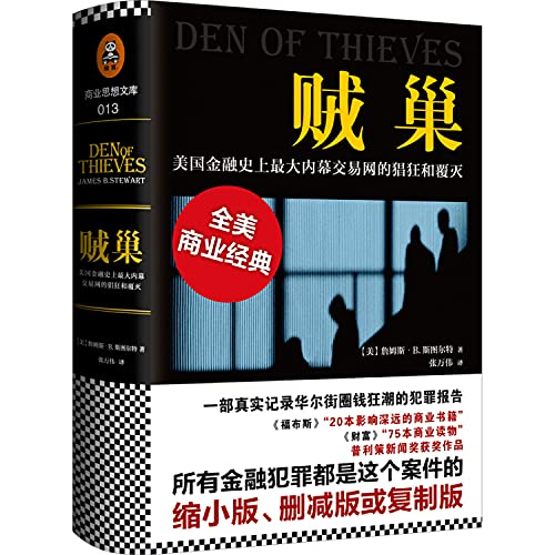 9787550272118: Lair of Thieves: US financial history of the largest insider trading network and rampant destruction(Chinese Edition)