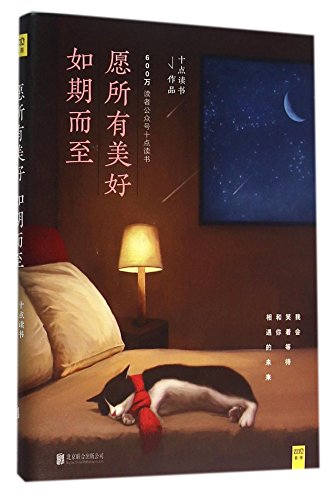 9787550273771: Hope The Best Will Come In Time (Chinese Edition)