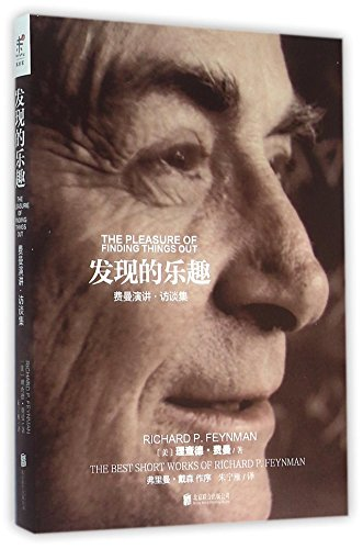 9787550274259: THE PLEASURE OF FINDING THINGS OUT (Chinese Edition)