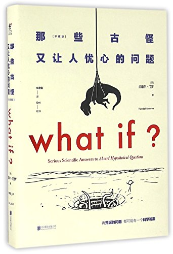 9787550277014: WHAT IF?: Serious Scientific Answers to Absurd Hypothetical Questions (Chinese Edition)