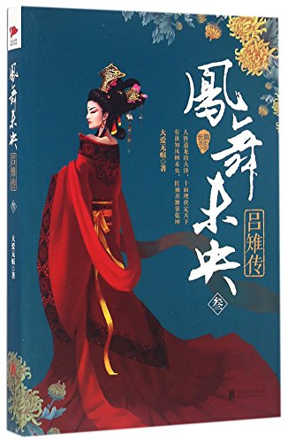 9787550277243: A Phoenix Dances in Weiyang Palace (The Biography of Empress Lv Zhi 3) (Chinese Edition)