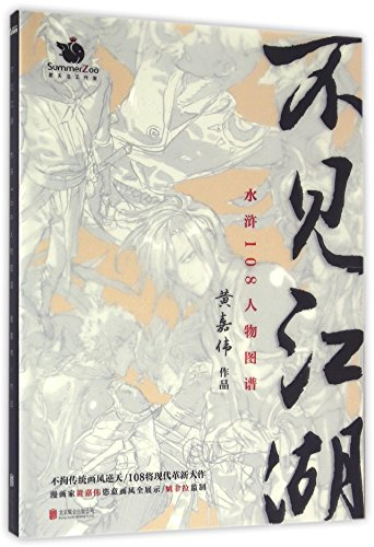 9787550277663: The Disappeared Jianghu (Hardcover) (Chinese Edition)