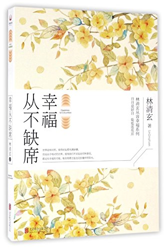 9787550278202: Happiness is Never Absent (Chinese Edition)