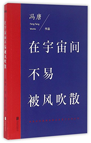 9787550278257: Unlikely Blew Away in the Universe (Chinese Edition)