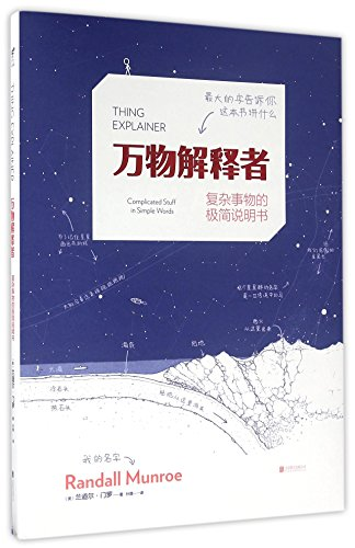 Thing Explainer (Chinese Edition): Randall Munroe