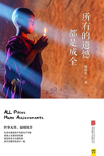 9787550279872: All Pities Make Achievements (Chinese Edition)