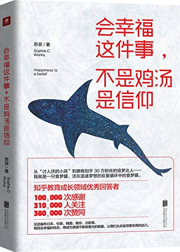 9787550284388: Happiness is a Belief (Chinese Edition)
