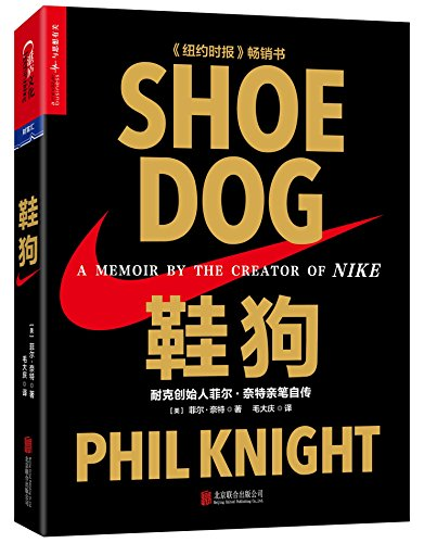 9787550284463: Shoe Dog: A Memoir by the Creator of NIKE (Chinese Edition)