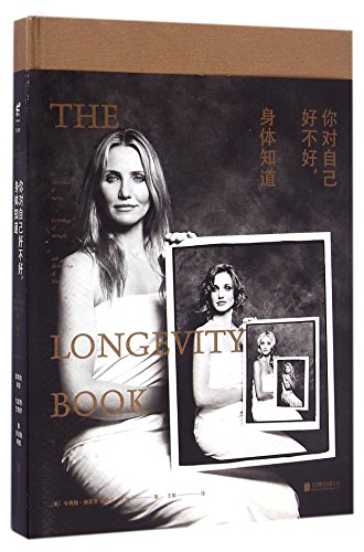 9787550286894: The Longevity Book: The Science of Aging, the Biology of Strength, and the Privilege of Time (Chinese Edition)