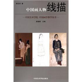 9787550301955: Chinese figure line drawing China Academy of Art Chinese Painting Teaching Books