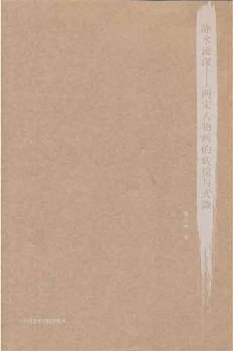 9787550302228: The Transition and Decline of Figure Paintings in Song Dynasties (Chinese Edition)