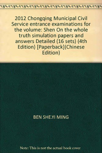 2012 Chongqing Municipal Civil Service entrance examinations for the volume: Shen On the whole ...