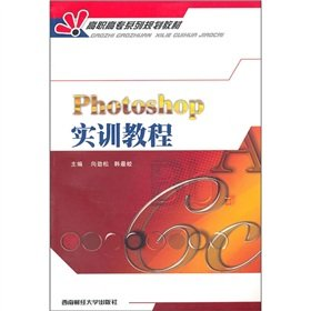 9787550401464: Photoshop training tutorial(Chinese Edition)
