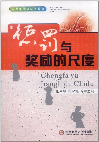 Adolescent Health Personal Growth Series: the scale of punishment and reward [other](Chinese ...