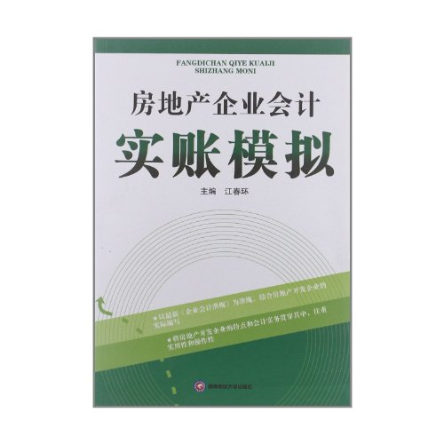 Real account of the real estate business accounting simulation(Chinese Edition): JIANG CHUN HUAN ...
