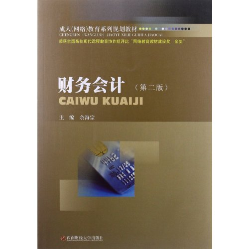 9787550406339: Financial Accounting-Second Edition (Chinese Edition)