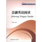 9787550411807: Financial English reading five universities of applied family planning materials(Chinese Edition)
