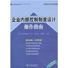 9787550500068: Guidebook for Companies Internal Control Policy Design (Chinese Edition)