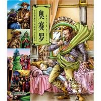 9787550500099: Othello (Chinese Edition)