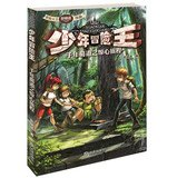 9787550506367: Juvenile adventure king: in one thousand. intones heart-pounding journey(Chinese Edition)