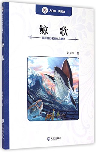 9787550508835: The Whale's Song (Chinese Edition)
